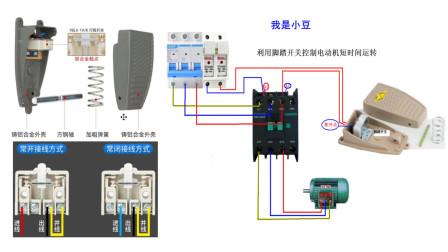 电工知识:脚踏开关工作原理,控制接触器接线步骤一一讲解