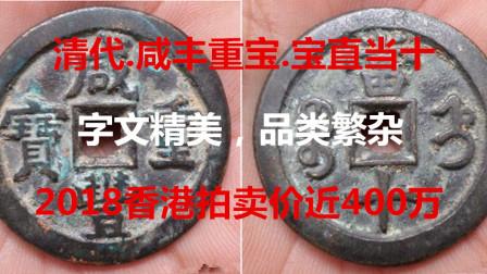 清咸丰重宝,钱文精美,品类繁杂,拍卖价近400万