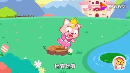 益智早教系列:猫小帅故事《青蛙王子》