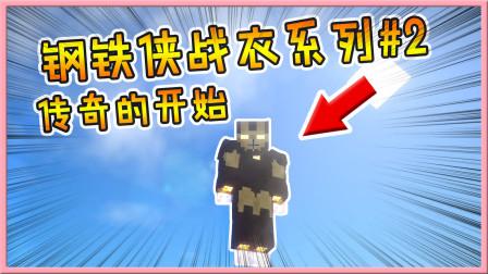 【我的世界钢铁侠】传奇开始!作战型动力甲原型机,马克三登场!