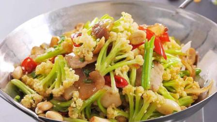干锅花菜很多人第一步就错了,大厨详细讲解做法,好吃解馋超下饭