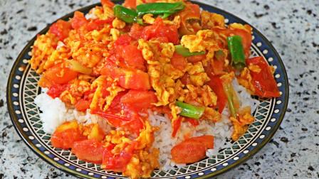 番茄鸡蛋盖浇饭的家常做法,几分钟就出锅,美味其实很简单!