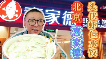 北京西单特色虾仁水饺您吃过吗?鲜香味美,一口一个大虾仁,过瘾