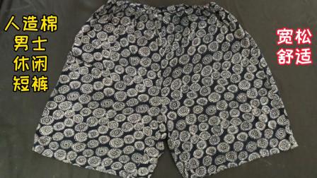 人造棉男士休闲短裤裁剪方法,宽松舒适,旅游时也可当沙滩裤穿!