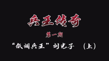 兵王传奇:孤胆英雄活捉63名敌人,刘光子一战成名