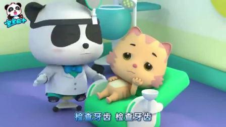 《宝宝巴士启蒙音乐剧》小小牙医 小猫牙疼去熊猫医院看牙医