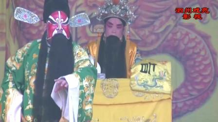 曲剧《铡西宫》全场戏第2集  洛阳市九都翠玲曲剧团演唱