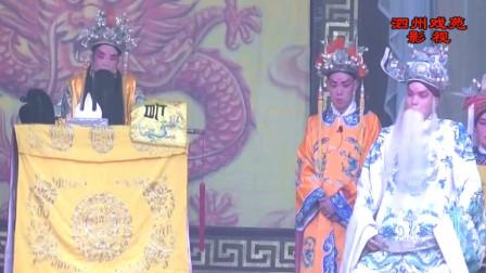 曲剧《铡西宫》全场戏第3集  洛阳市九都翠玲曲剧团演唱
