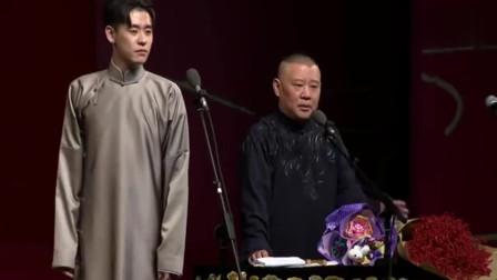 张云雷:我就没忘过词,观众嘘声一片,郭德纲的回复太逗了