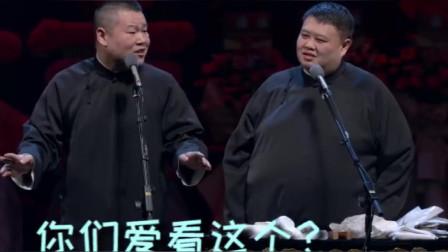 岳云鹏:你们爱看这个?!岁数大了骚不起来了啊!各位