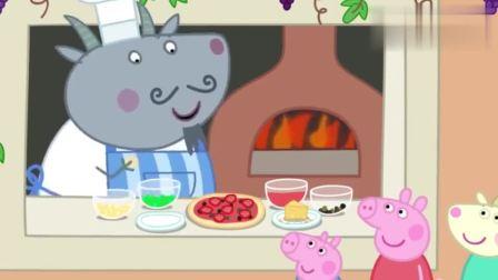 小猪佩奇:佩奇看山羊先生做披萨,看起来好美味啊!