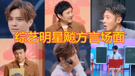 综艺节目在线飚方言场面,王俊凯说家乡话,太有爱了!