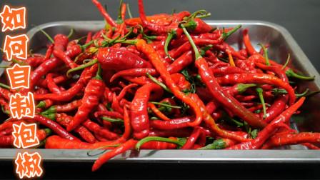 做泡椒只需多做一步,辣椒又香又脆还不长白膜,吃一年也不会坏