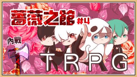 【TRPG】面临危机时却引发了内战【蔷薇之馆 #4】