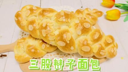 3股辫子面包的编法会了吗,做法简单一看就会,蓬松柔软又拉丝