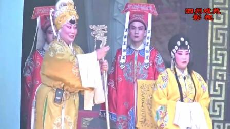 曲剧《铡西宫》全场戏第8集  洛阳市九都翠玲曲剧团演唱