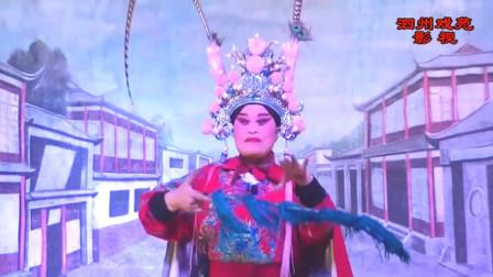 曲剧《下南京》全场戏第1集  洛阳市九都翠玲曲剧团演唱