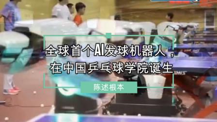 全球首个AI发球机器人,在中国乒乓球学院诞生