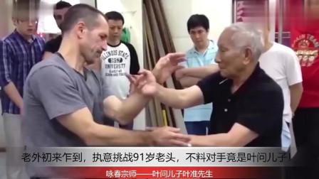 91岁叶问儿子遭老外挑战,出手敏捷打服老外,这才是武术宗师!