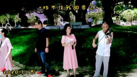 跟刘老师合唱《挡不住我的思念》深圳宝安西乡立交2020.7.18