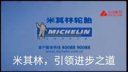 米其林轮胎广告(有字幕)