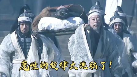 """最近三国""""刘备蹦迪""""火了!司马懿也不甘落后,抬棺再度刷屏网络"""