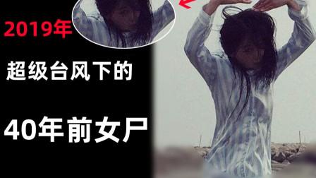 粉丝投稿:2019年超级台风,利奇马扯出,一具40年前的女尸!