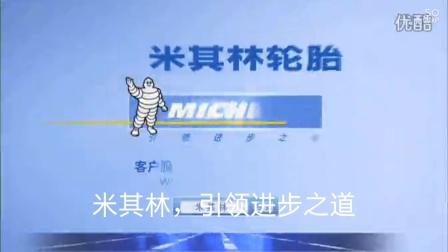 米其林轮胎广告2(有字幕)