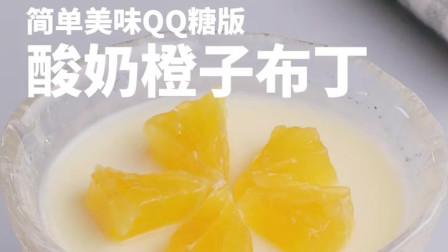 简单美味QQ糖版~酸奶橙子布丁