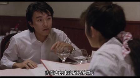 [望夫成龙] 周星驰 粤语版_3