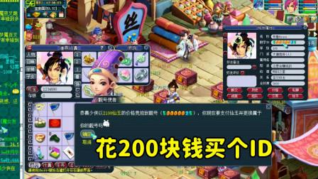 梦幻西游:花200块钱在游戏里买个ID!听布鲁聊数字的故事!