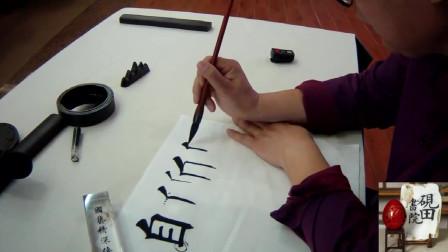 田英章欧楷心法:首笔起笔与二笔起笔的位置关系