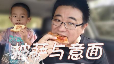 榴莲披萨,麻辣小龙虾,牛肉披萨,两份意面,吃的满满登登,过瘾