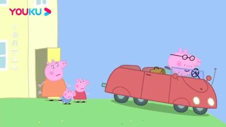 小猪佩奇:猪爸爸今天过生日,发现猪妈妈佩奇乔治给猪爸爸做生日蛋糕