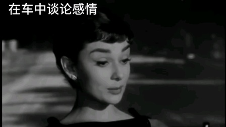 奥斯卡经典电影《龙凤配》片段~奥黛丽赫本