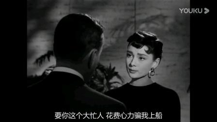 奥斯卡经典电影《龙凤配》1954年片段~奥黛丽赫本