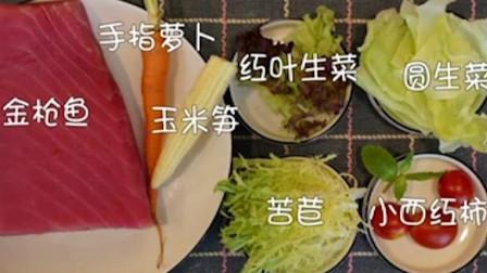 食来运转:大厨教你一道鲜香美味的菜肴,金枪鱼沙拉,非常好吃
