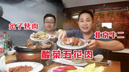 藏在保定黄庄村的烤肉店,酸菜五花肉36元,人均70多吃的过瘾