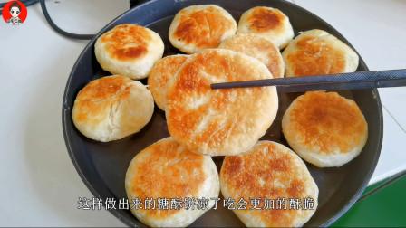 山东人最爱吃的老式糖酥饼,咬口直掉渣,无需烤箱,2元成本做2斤