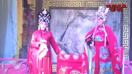 曲剧《下南京》全场戏第5集  洛阳市九都翠玲曲剧团演唱