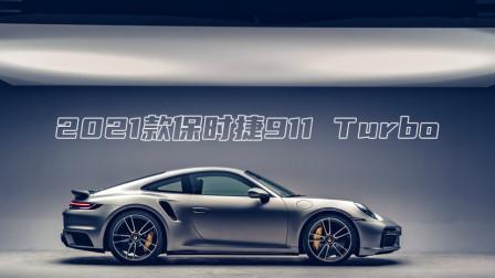 2021年交付,全新保时捷911-Turbo-爱车兵团