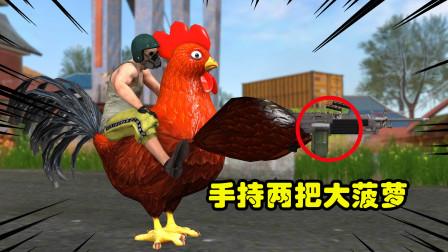 吃鸡动画:如果把公鸡变成载具,会发生什么事情?