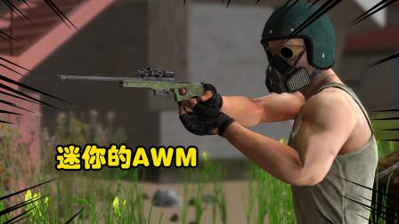 吃鸡搞笑动画:迷你版的AWM,你见过吗?敌人看见都忍不住