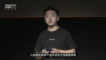 阿里巴巴设计 Ucan 2020 普惠公开课 物联网IO设计思维,让IoT终端不再成为感知负担