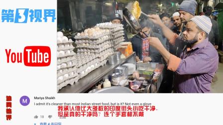 """印度街头版""""三明治""""获网友好评:这是我见过最干净的街头小吃!"""