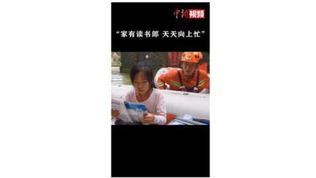 安徽被救援小女孩救生艇上不忘读书
