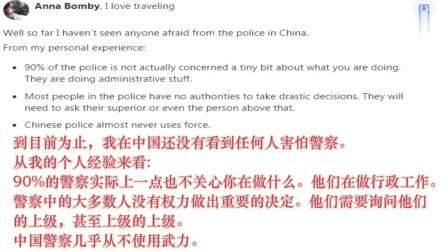 歪果仁看中国:美国网友:中国警察是最危险的吗?外网评论:没比他们更好的!