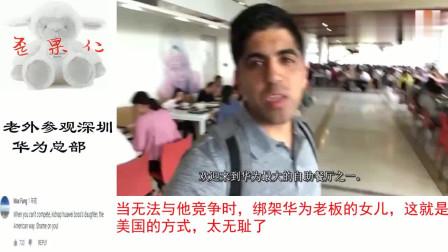 歪果仁看中国:老外带你参观华为总部,外国网友:这就是为何中国现在是超级大国