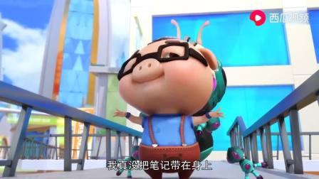 猪猪侠之超星萌宠:迷糊老师回忆结束,老师的手记都在自己手里了