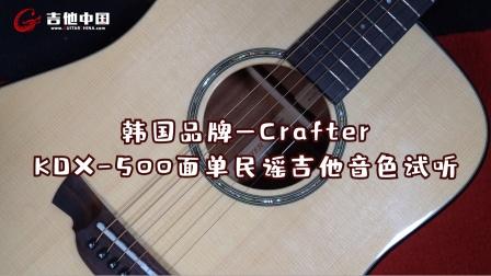 Crafter KDX-500民谣吉他音色试听.mp4